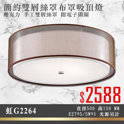 虹【阿倫燈具】(YG2264) 簡約雙層絲布罩吸頂燈 壓克力 手工雙層絲罩 附電子開關 E27*5/5W*1 光源另計