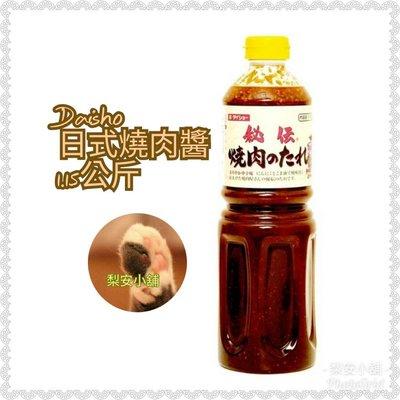 Daisho 秘傳 日式燒肉醬 1.15公斤 Costco 好市多 BBQ Sauce 日本進口 芝麻 醃肉醬 烤肉醬