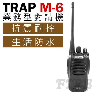 《實體店面》TRAP M6 業務型專業對講機 優先掃描功能 抗摔耐震防潑水 防干擾 低電量提醒