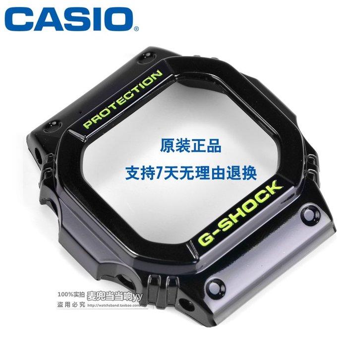 手錶帶 手錶配件原裝卡西歐手表表殼 GW-M5610B表框 G-shock亮光黑綠膠殼膠殼膠圈配件手錶配件 錶帶 =男女