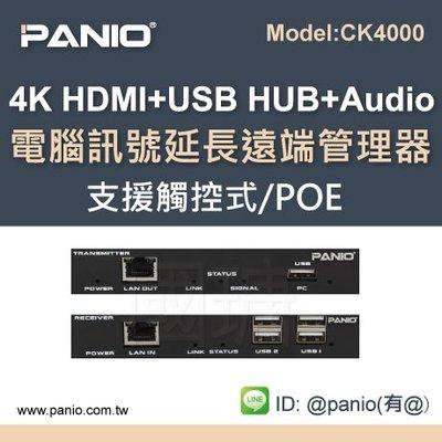 《✤PANIO國瑭資訊》4K HDMI + USB Hub+Audio電腦延長管理器-觸控式-CK4000