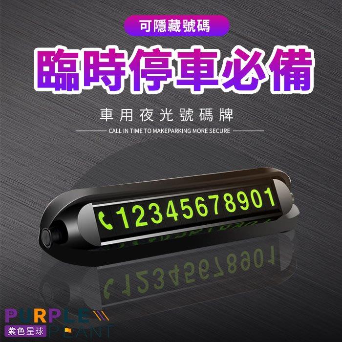 【紫色星球】車用好物 臨時停車必備 車用夜光電話號碼顯示牌【PB003】可隱藏號碼 臨停電話顯示 汽車用品 汽車百貨
