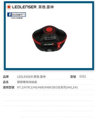 EJ工具《附發票》0332 德國 LED LENSER 萊德.雷神 頭燈收納盒