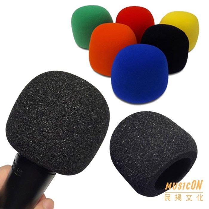【民揚樂器】麥克風套 海綿套 長用型 6色 麥克風海綿罩 口水罩