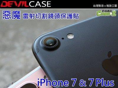 iPhone 7 8 Plus 2020SE i7 i8 SE2 8+ 惡魔 鏡頭保護貼 DEVILCASE 4H鏡頭貼