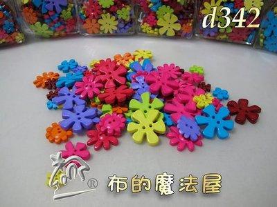【布的魔法屋】d342美國進口花朵造型釦(彩色裝飾釦-花朵,花型美國釦子Alpine fabrics buttons)