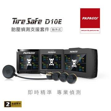含稅 PAPAGO TireSafe D10E(胎外型)胎壓偵測支援套件 需搭配特定型號主機5.6G最輕巧迷你偵測器