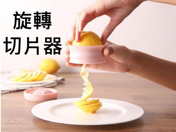 創意切片器 旋轉切片器 檸檬切片器 螺旋切片器 花果茶 水果茶 不銹鋼切片 檸檬汁