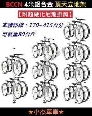 《小杰單車》《熱賣中》全新BCCN 4米鋁合金頂天立地架 附超硬化尼龍掛鉤非一般塑膠或鐵掛組自行車架置車架掛車架
