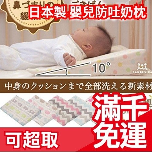 免運 日本製 COCODESICA 六層紗 傾斜10度 防吐奶枕 附枕套可機洗 枕頭可手洗❤JP Plus+