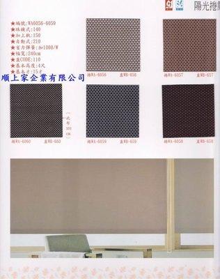 [ 上品窗簾 ] 陽光直立簾--BP42.47防火防水--61元/才含安裝