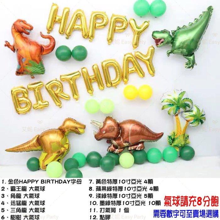 ◎艾妮 EasyParty ◎ 現貨🎈【 恐龍氣球套餐 】 派對佈置 生日用品 兒子最愛 恐龍派對 兒子禮物 生日氣球