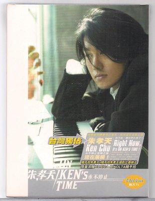 """朱孝天- ON KEN""""S TINE  [ 永不停止 ] --限量加贈KONICA MINOL TA 隨手拍 CD未拆封"""