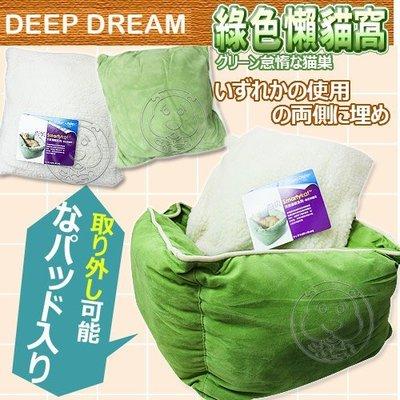 【🐱🐶培菓寵物48H出貨🐰🐹】Deep Dream》綠色懶貓窩-43×43cm 特價399元(限宅配)(補貨中)