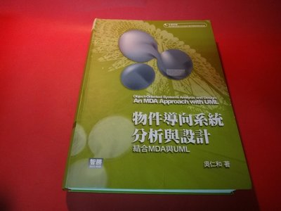 【愛悅二手書坊 23-07】物件導向系統分析與設計 吳仁和 附CD