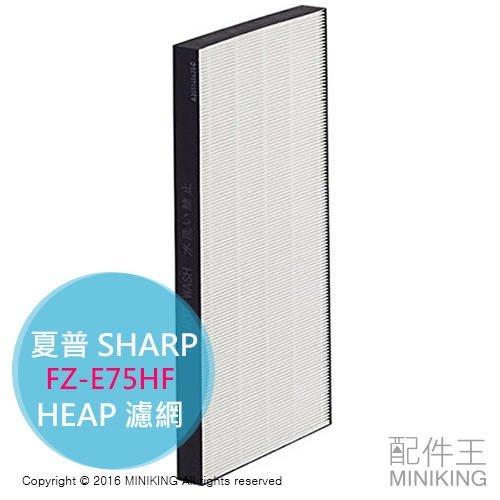 日本代購 SHARP 夏普 FZ-E75HF 空氣清淨機 集塵濾網 KI-EX75 FX75 WF75 GX75