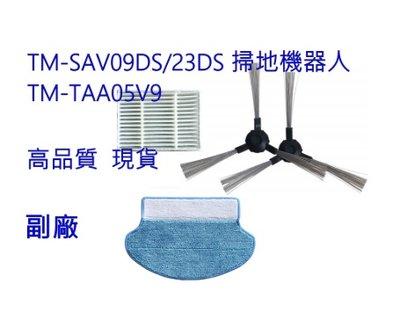 副廠【THOMSON】三年份~TM-SAV09DS / 23DS掃地機機器人 (專屬配件組) TM-TAA05V9