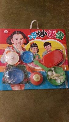 【五六年級童樂會】 早期絕版懷舊童玩 最經典的家家酒 巧妙便當  吊組 01