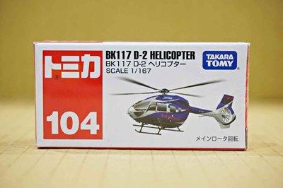 ☆DumpyToy☆ 現貨 代理版 TOMICA 多美小汽車 104 BK117 D2 HELICOPTER 川崎直升機