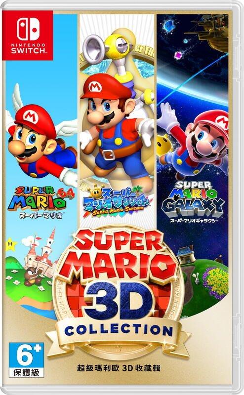 [哈GAME族]現貨 NS 超級瑪利歐3D收藏輯 中日英文版 超級瑪利歐 64 瑪利歐陽光 瑪利歐銀河