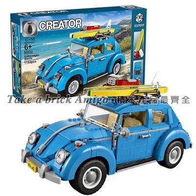 阿米格Amigo│GM85022 大眾甲殼蟲汽車 金龜車 創意系列 積木 非樂高10252但相容 樂拼21003同款玩具