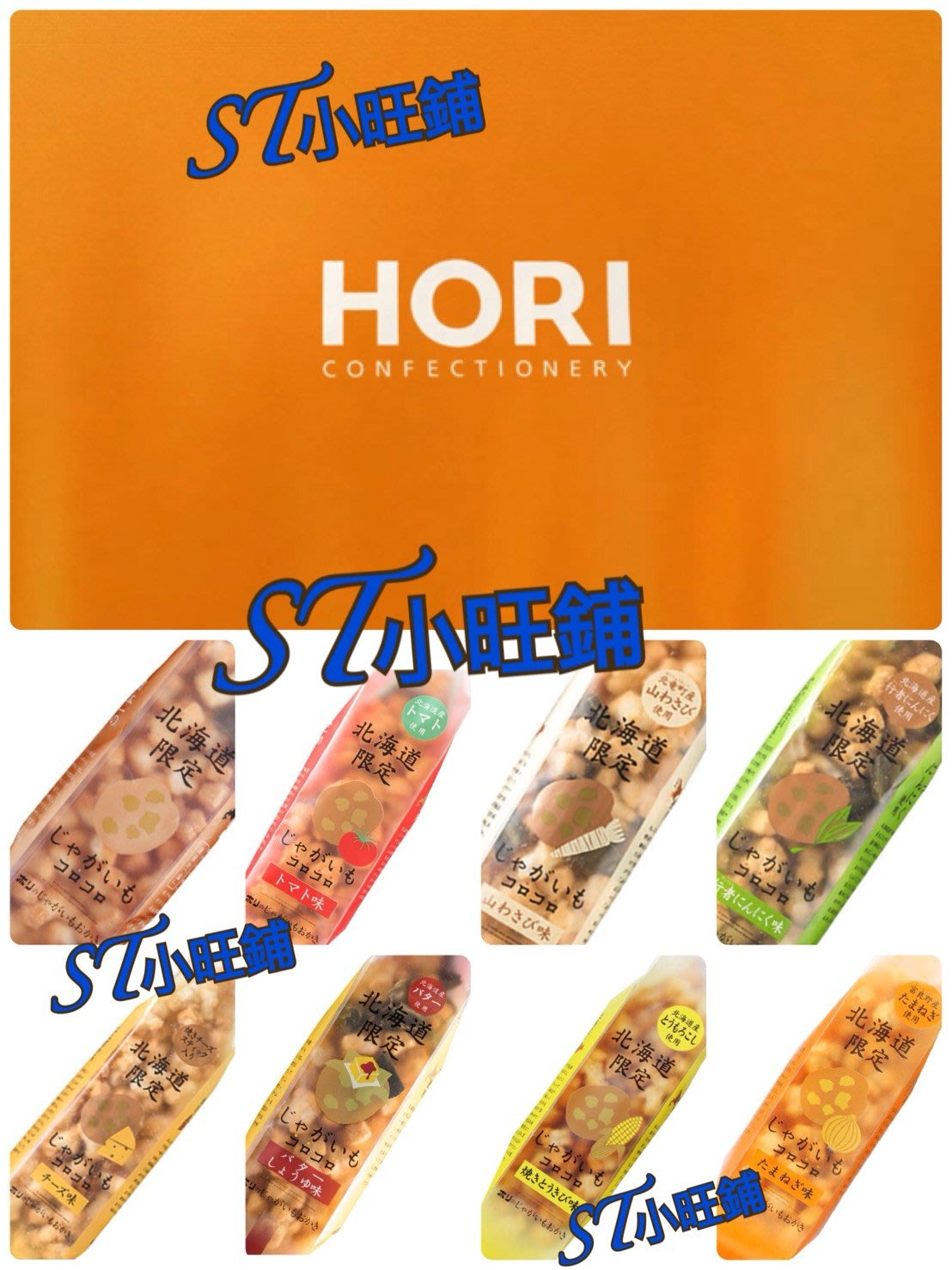 ST小旺鋪  北海道限定  HORI米果系列  八種口味  鹽味.乳酪.山芥茉.番茄.玉米.醬油.大蒜.洋蔥 米果餅乾
