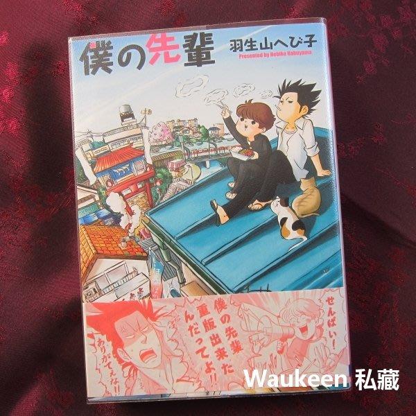 我的學長 僕の先輩 羽生山 へび子 大洋図書 BL 耽美漫畫