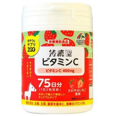 草莓維他命C糖片   一盒150顆 一天兩顆 增添活力 漂亮CC  賣場亦有檸檬口味可選購~