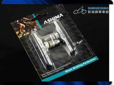 【阿伯的店】ASHIMA AP45CV-P-S-AL V夾可替換式 煞車/剎車塊 #LH1010