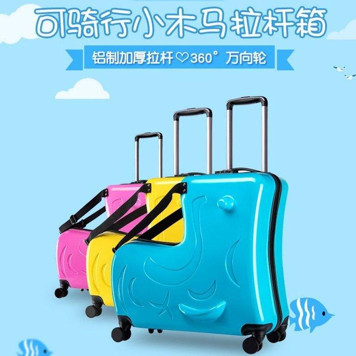 兒童行李箱可坐騎拉杆箱女寶寶皮箱子萬向輪卡通小孩騎行旅行箱(20吋)