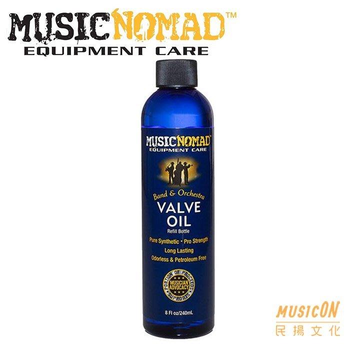 【民揚樂器】美國進口 Music Nomad 管樂保養品 抗鏽活塞油 MN750 8oz