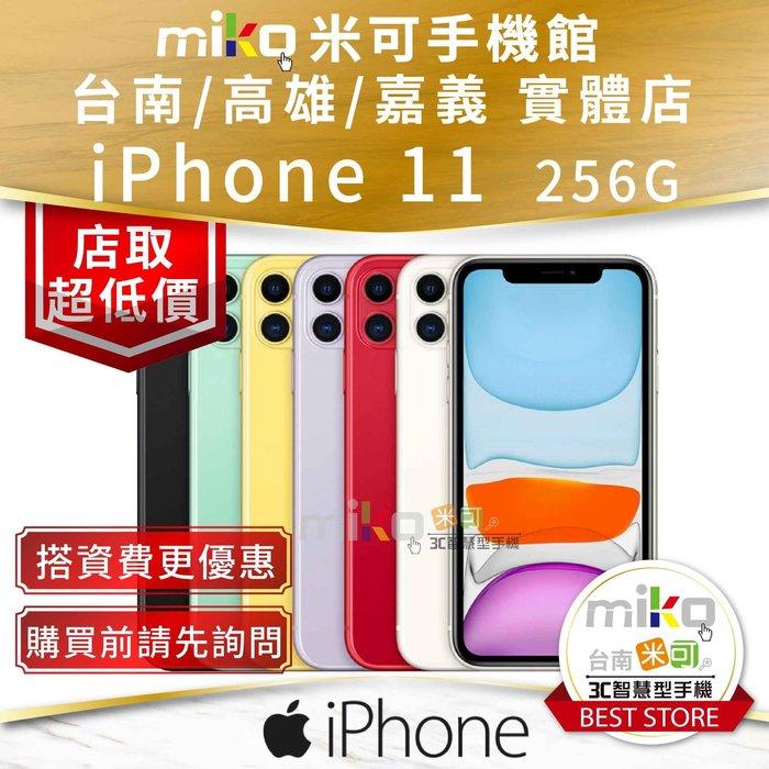 【MIKO米可手機館】APPLE iPhone 11 256G 空機價$24300搭資費更優惠