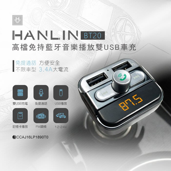 HANLIN NCC認證 藍牙播放器 車用藍芽 車用 藍牙播放器 車充 usb充電 MP3 藍芽