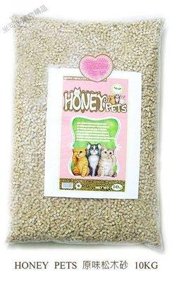 Honey Pets環保原木松木砂10公斤約22磅松樹砂貓砂除臭強兩包免運635元☆米可多寵物精品☆