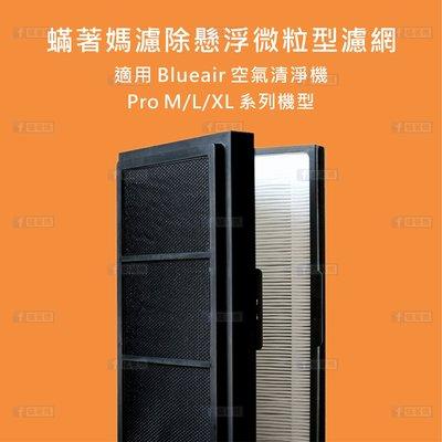 【單入裝】蟎著媽 副廠 濾心 複合型活性碳 適用於 Pro M L XL Blueair 空氣清淨機 Blueair濾網