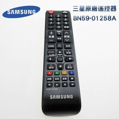 ㊣三星 SAMSUNG 原廠遙控器 BN59-01258A 三星原廠遙控器