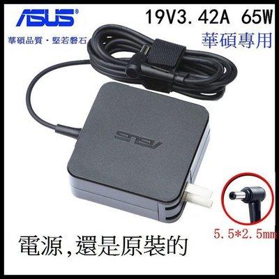 『9527五金』ASUS華碩電腦MX279H VX239H VX279H液晶顯示器電源適配器充電器線