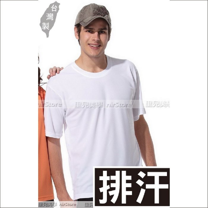 【18n51】男女圓領短袖T恤吸濕排汗白素面台灣製造團體服制服團體制服衣服印刷刺繡字慢跑步馬拉松路跑健身籃球班服棒球壘球