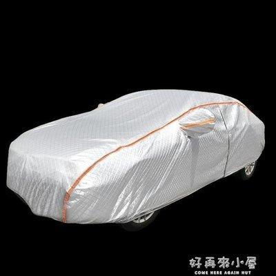 汽車罩車衣車罩車套遮陽罩傘套防曬防雨隔熱防塵加厚通用型四季罩 NMS
