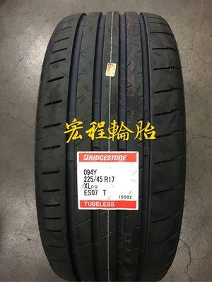 【宏程輪胎】S007A 225/45-17 92Y  普利司通輪胎