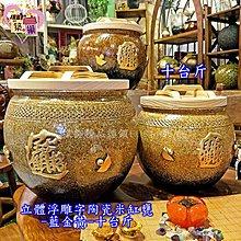 *立體浮雕字陶瓷米缸甕-藍金黃-十台斤,台灣製造手拉胚,招財開運聚寶盆*築巢 傢飾*下標前請先詢問是否有現貨。