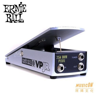 【民揚樂器】量踏板 Ernie Ball VP JR. Passive 6181 25K 低阻抗 公司貨
