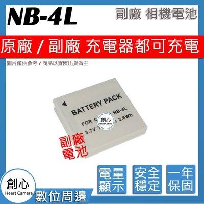 創心 副廠 Canon NB-4L NB4L 電池 原廠充電器可用 全新 保固一年 相容原廠 防爆 高雄市