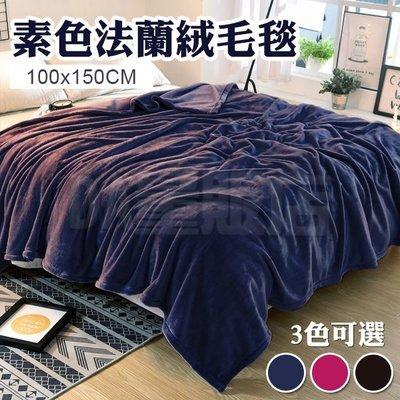 法蘭絨毯 毛毯 毯子 100*150cm 單人加厚款 高質感 絨毛毯 懶人毯 珊瑚絨 素色 車上毯 四季可用 多色可選