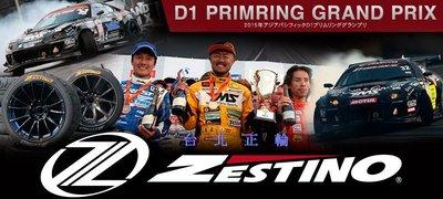 日本薩提諾 ZESTINO 07RS 熱熔胎 215/45/17 低價促銷 歡迎洽詢 PS4 NS2R R888 Z1S