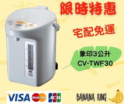 🍌香蕉王🍌象印 3公升 SuperVE真空省電微電腦電動熱水瓶CV-TWF30(全新品,一年保固)