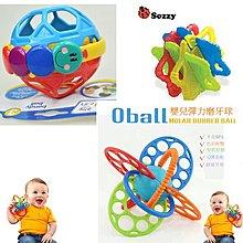 大促銷 買三送一 愛因斯坦球 柔韌洞洞球 手抓球 玩具球 鈴鐺球 叮咚球 軟膠球