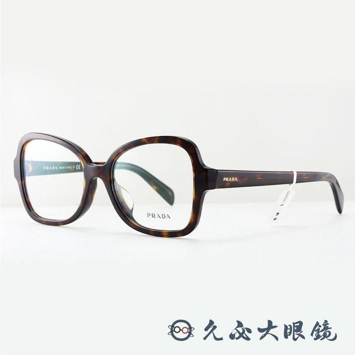 【久必大眼鏡】Prada 鏡框 VPR25SF 2AU-1O1 (琥珀) 摩登街頭 原廠公司貨