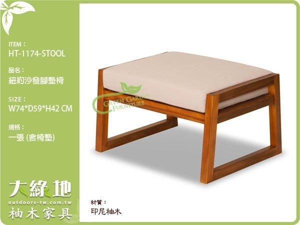 紐約 柚木腳墊椅 (大/經典)【大綠地家具】100%印尼柚木實木/經典柚木/實木沙發/絕版出清