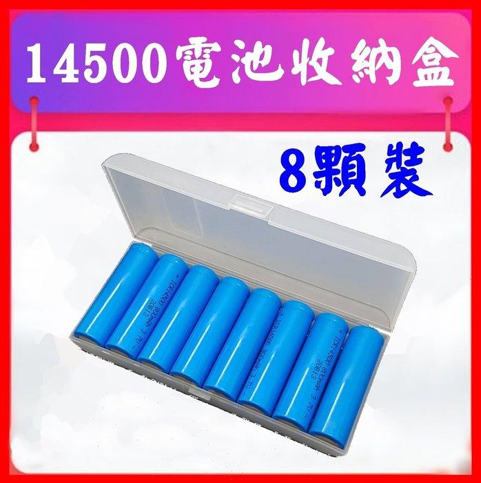 全新8顆裝14500鋰電池收納盒 電池儲存盒 電池盒{F1單車}